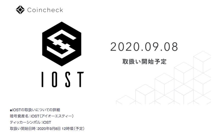 IOST獲日本金融廳許可成第29個合規幣種