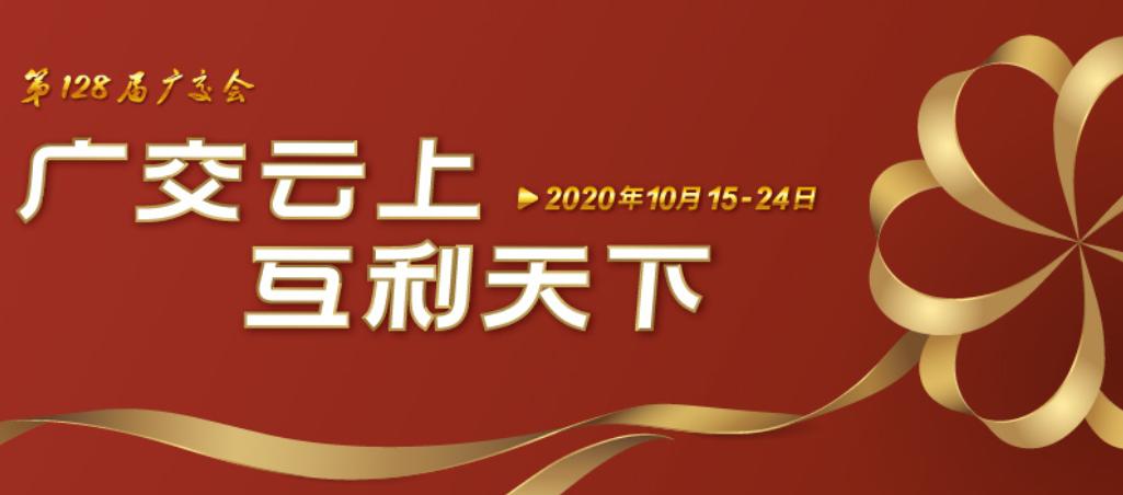 """第128届""""云上""""广交会,敖广集团乘势""""踏云出海""""!"""